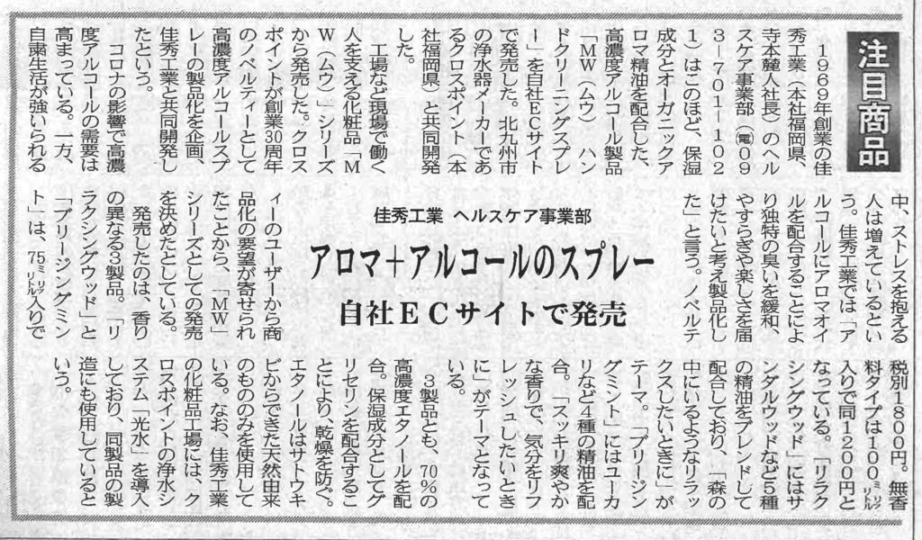 日本流通産業新聞掲載記事